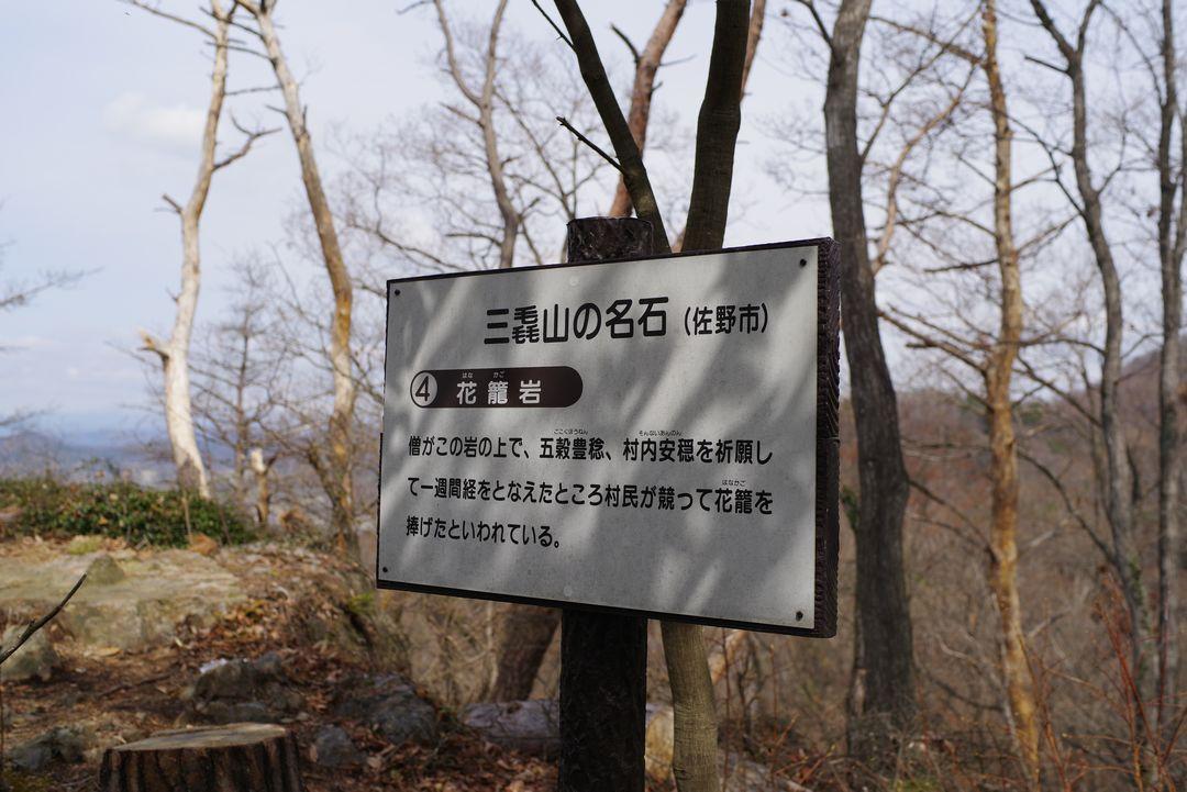 180324三毳山_051