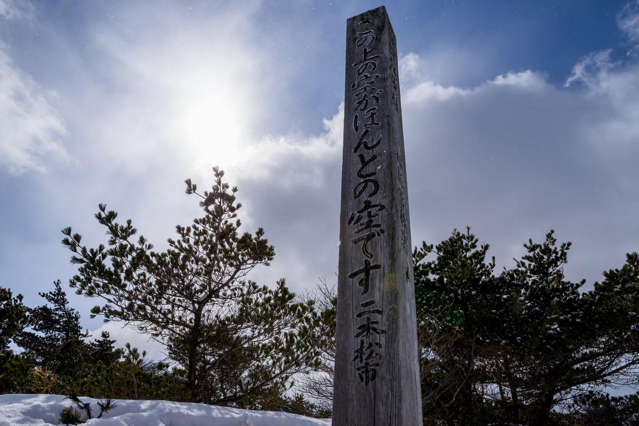 200315安達太良山_087
