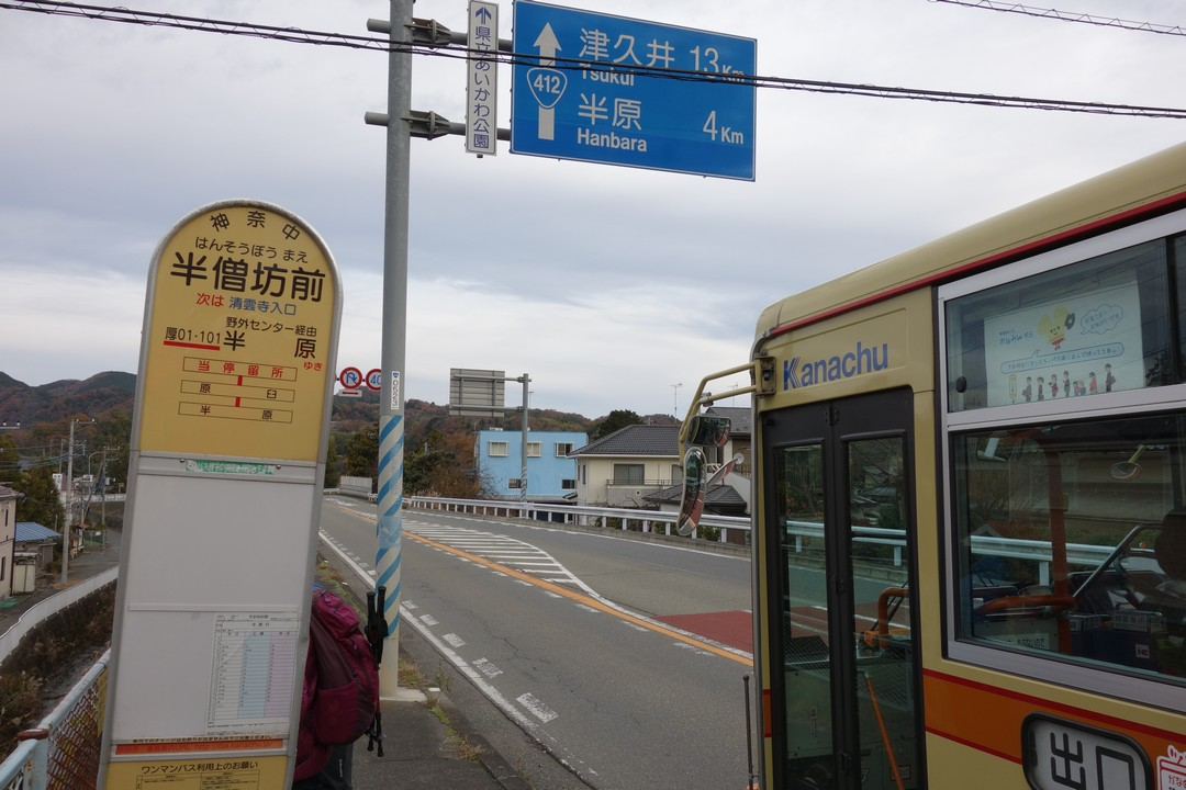 半僧坊前バス停