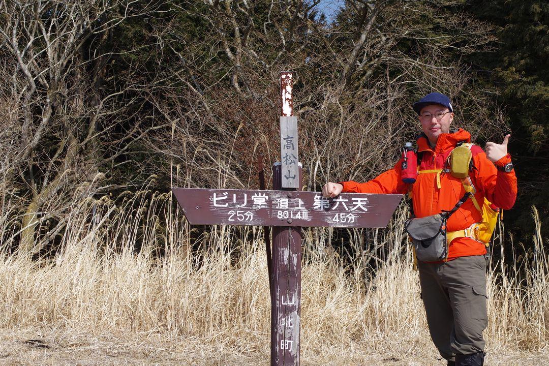 高松山山頂での記念撮影