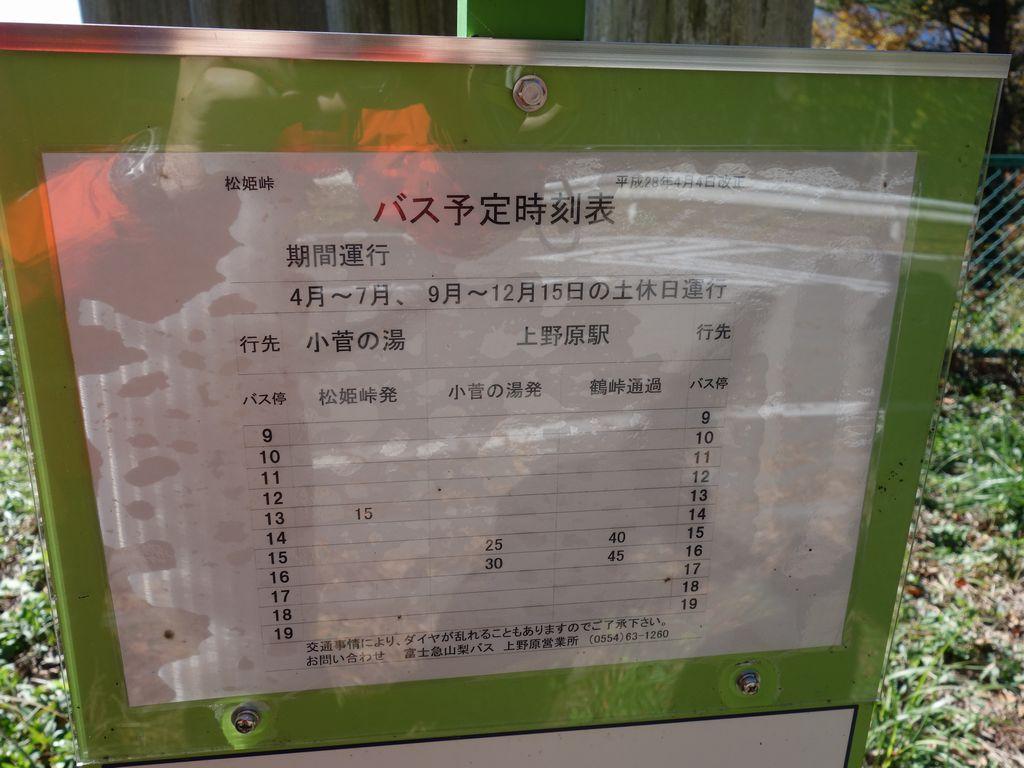 161103奈良倉山_031