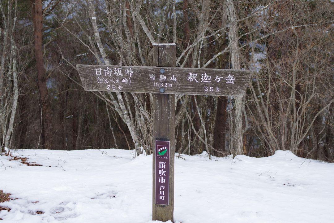 170325釈迦ヶ岳_053