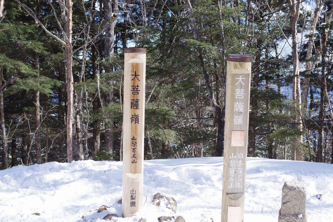 冬の大菩薩嶺山頂