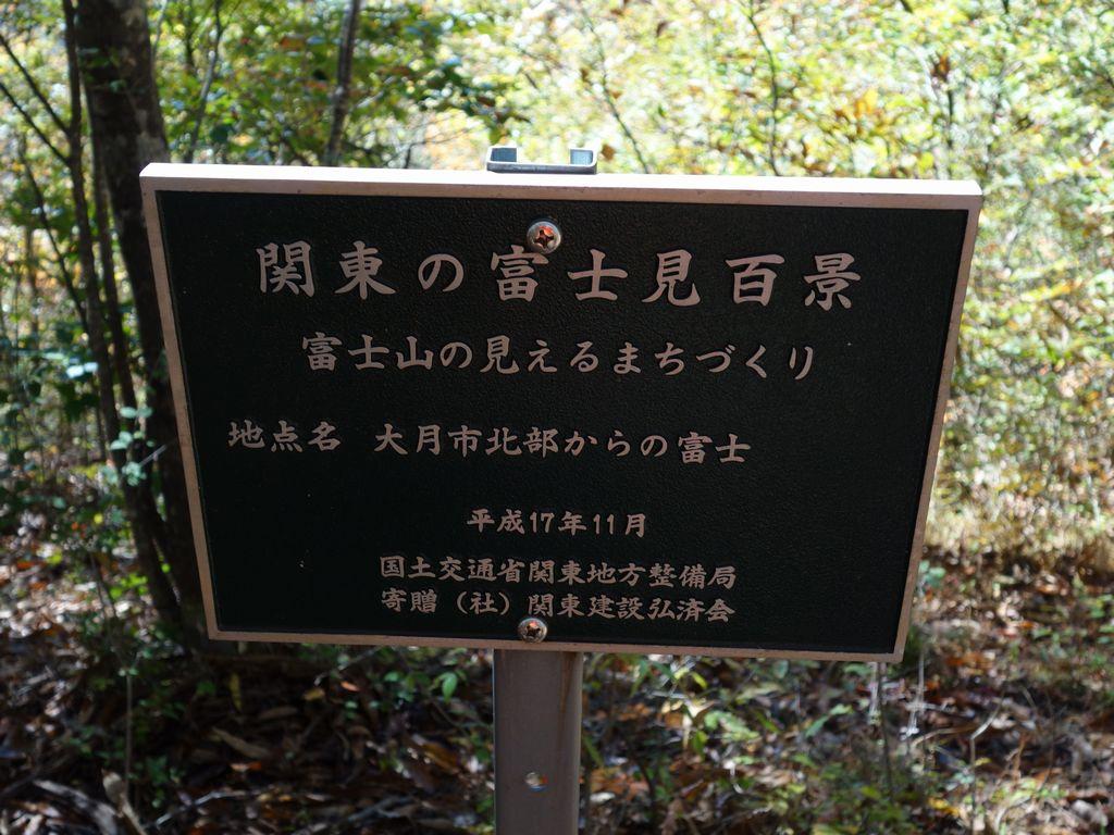 鶴寝山の山頂