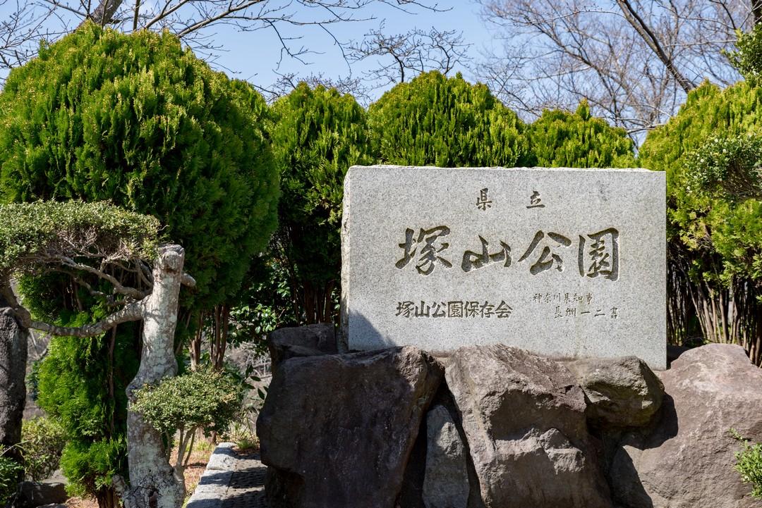 塚山公園の入り口