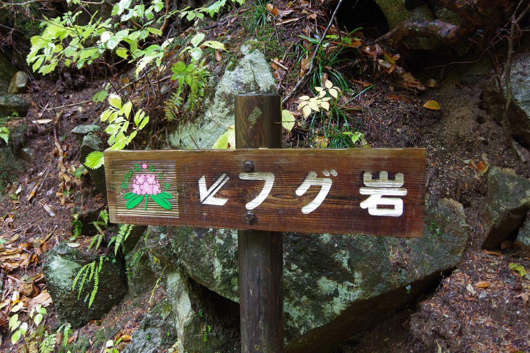 171029西沢渓谷_040