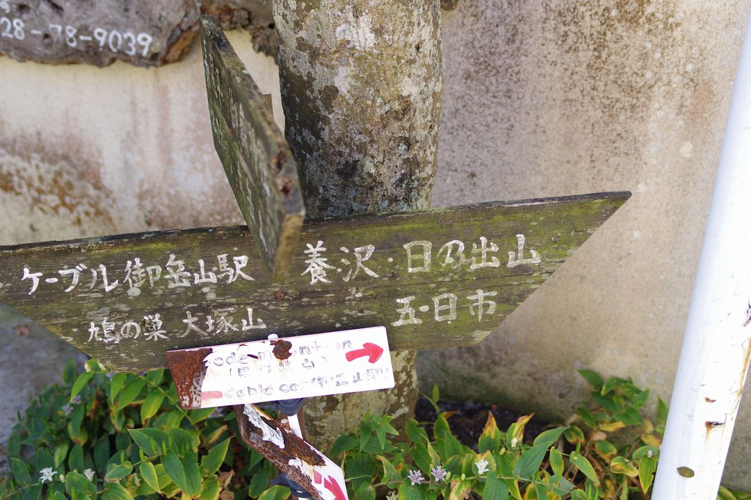 171105御岳山_068