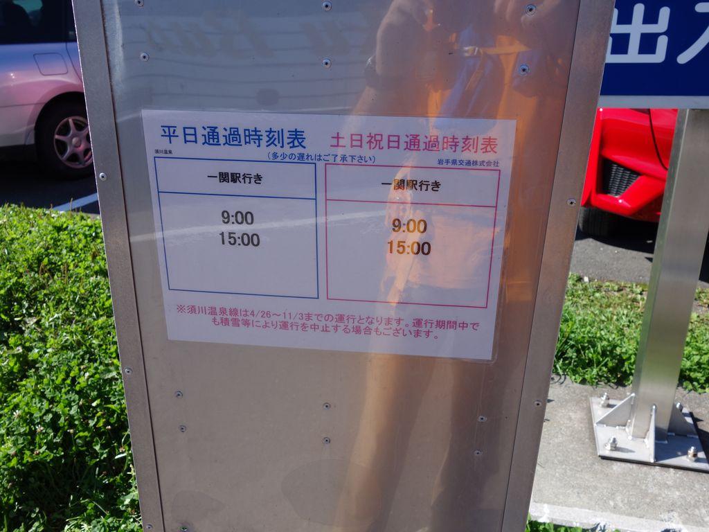 須川温泉のバス停