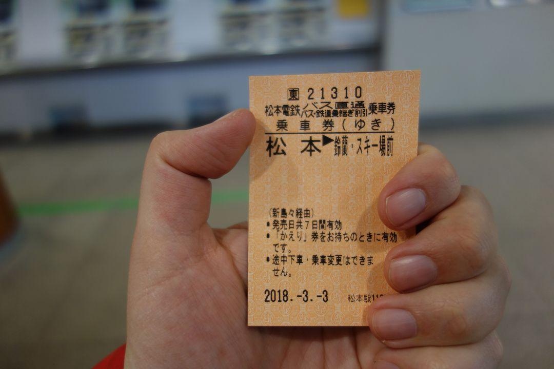 乗鞍高原スキー場行きの切符
