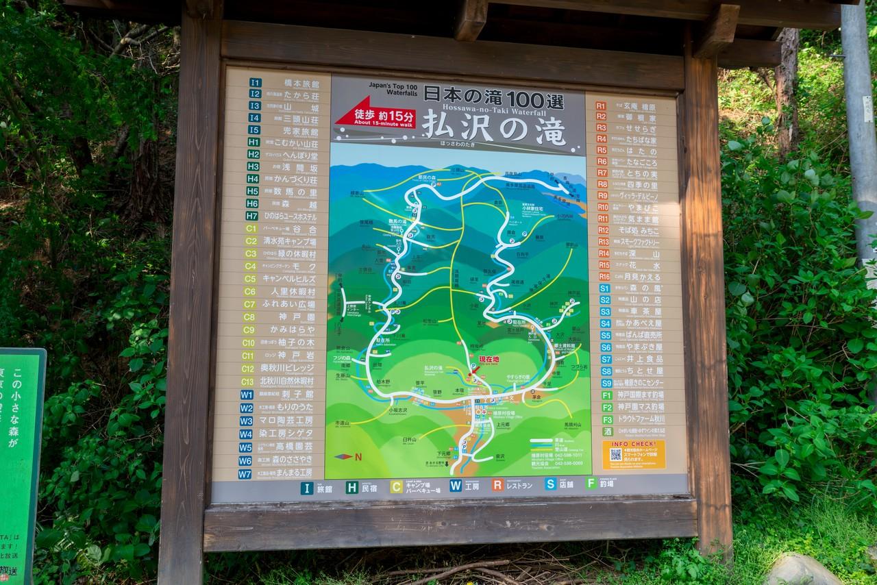 払沢の滝の案内図