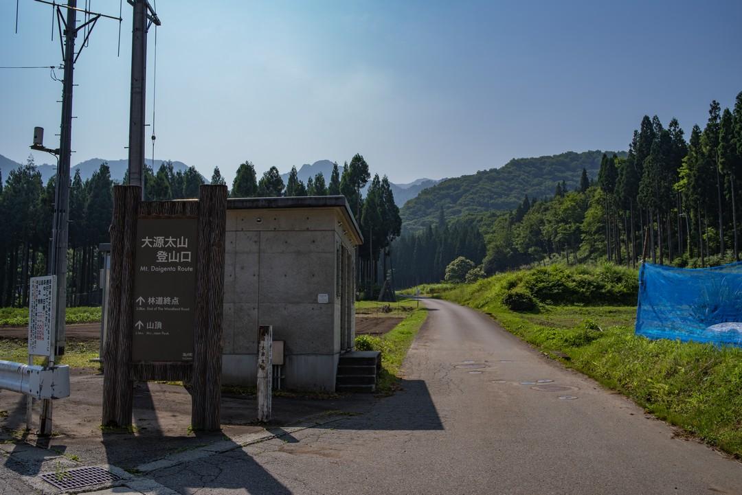 旭原の大源太山登山口