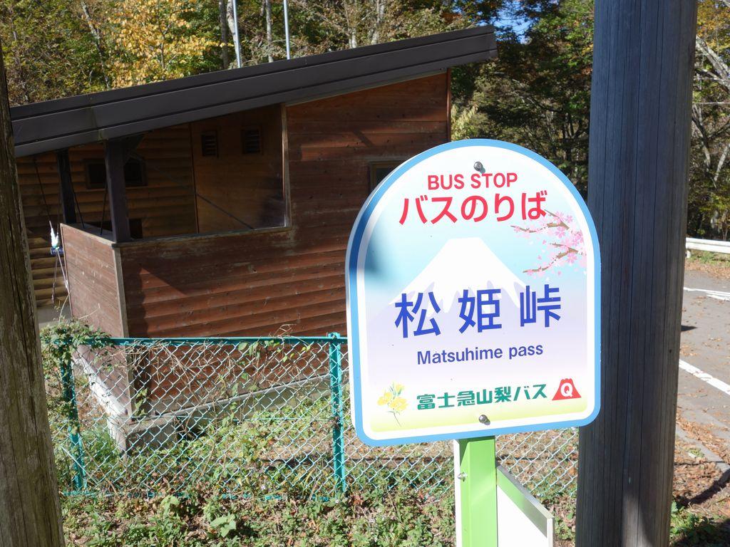 松姫峠のバス停