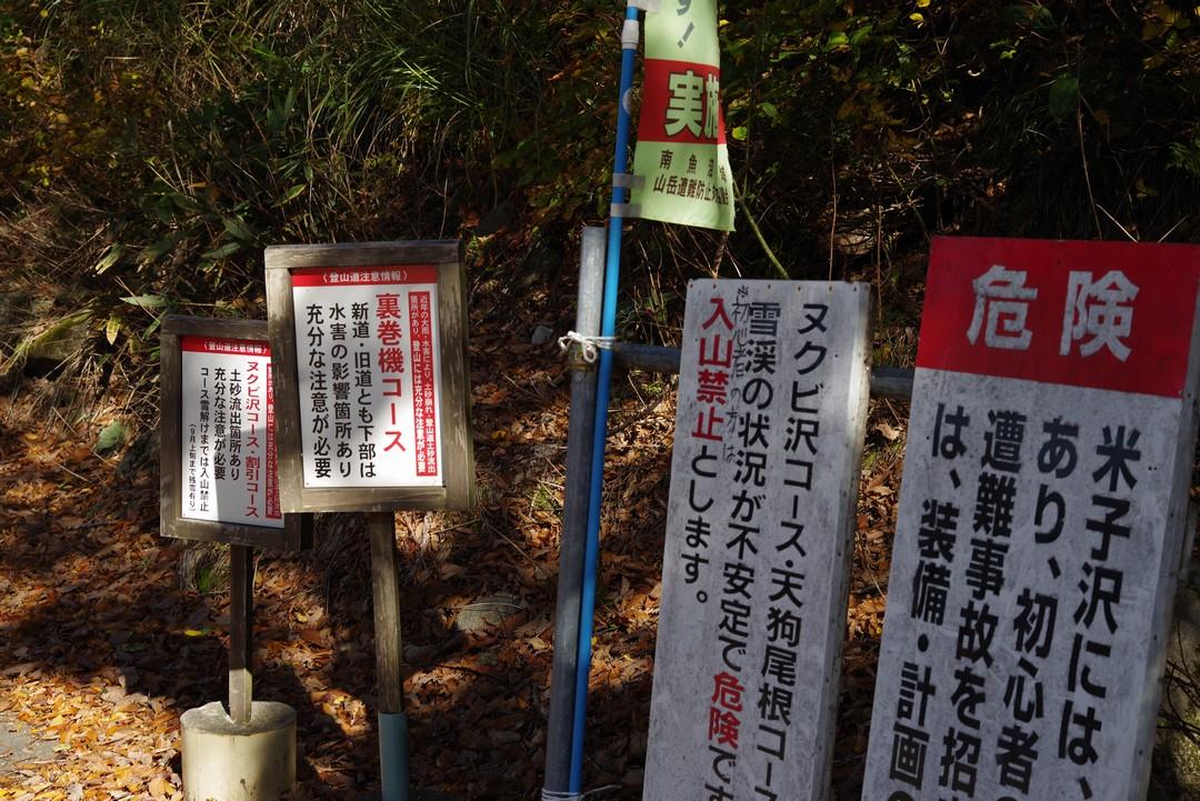 巻機山 桜坂駐車場の警告看板