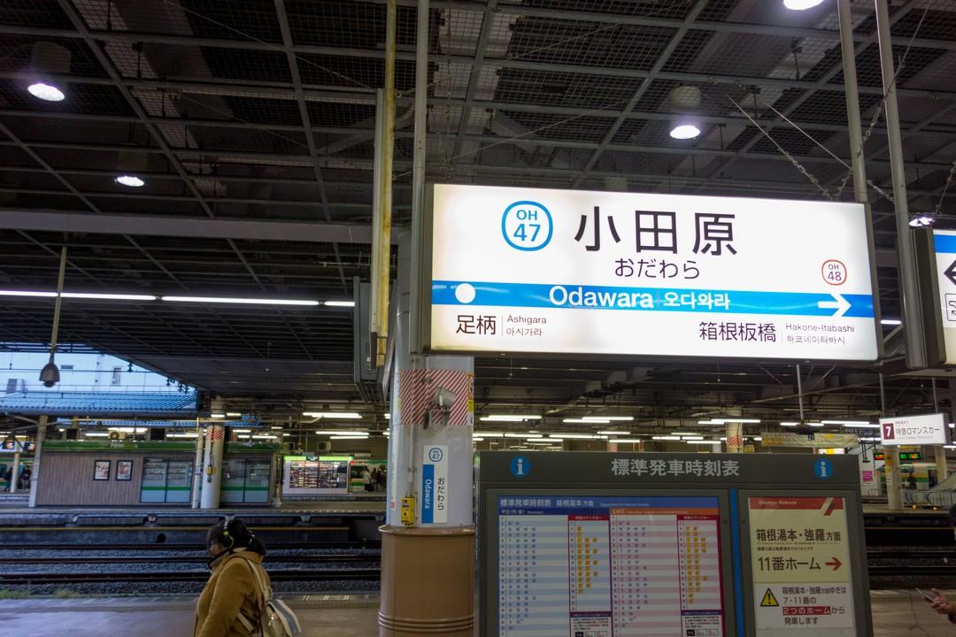 181230箱根三国山_006
