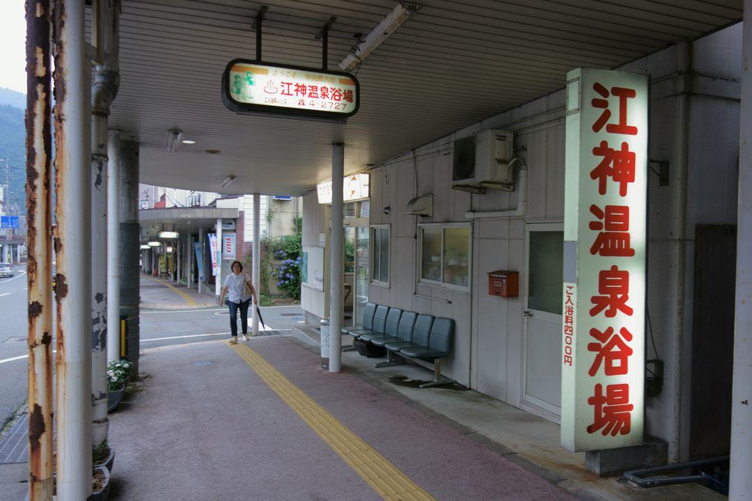 越後湯沢 江神温泉浴場