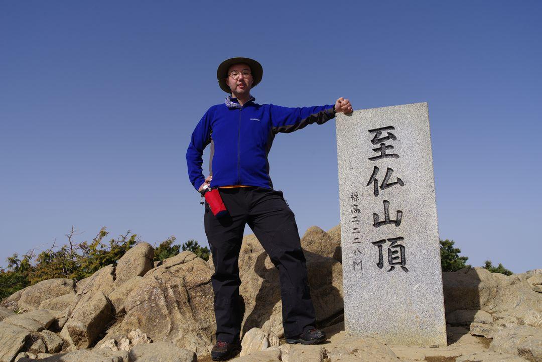 至仏山 山頂での記念撮影