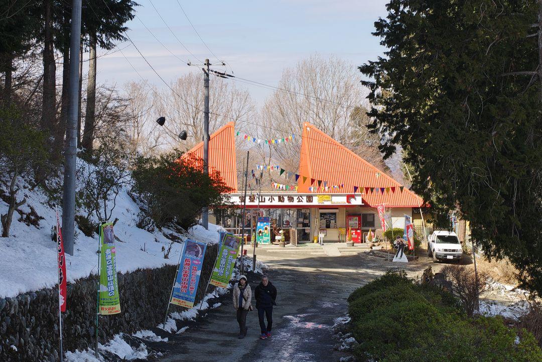 宝登山の動物園