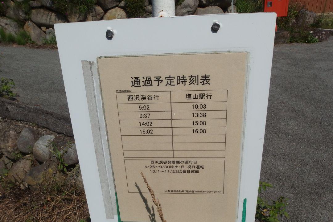 150802乾徳山_003
