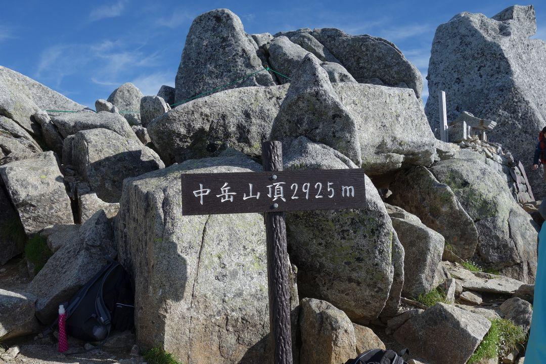 中岳の山頂標識