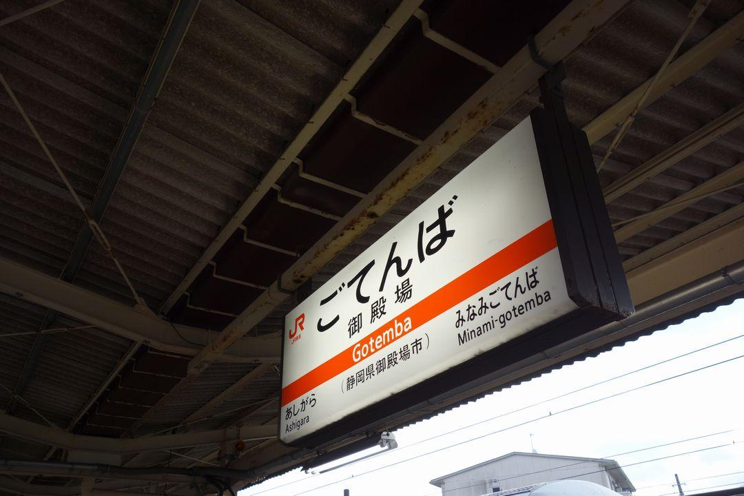 180121愛鷹山_008