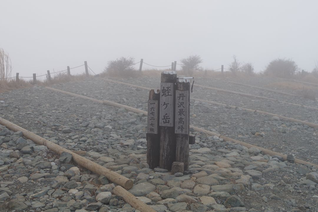 171229蛭ヶ岳_096