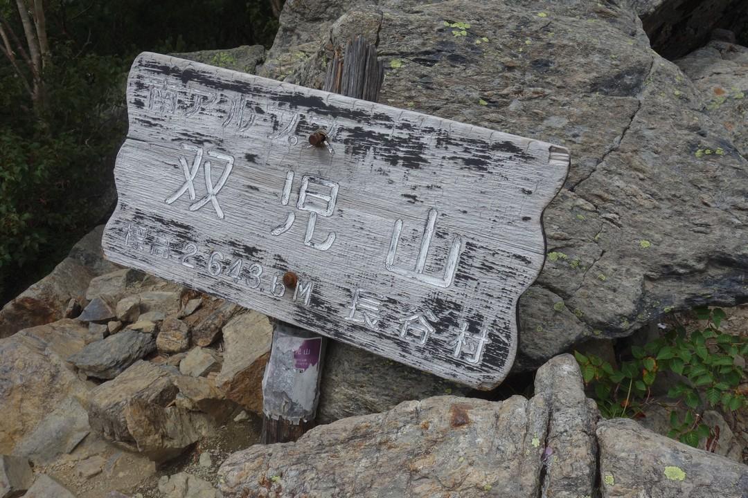 160904甲斐駒ヶ岳_069
