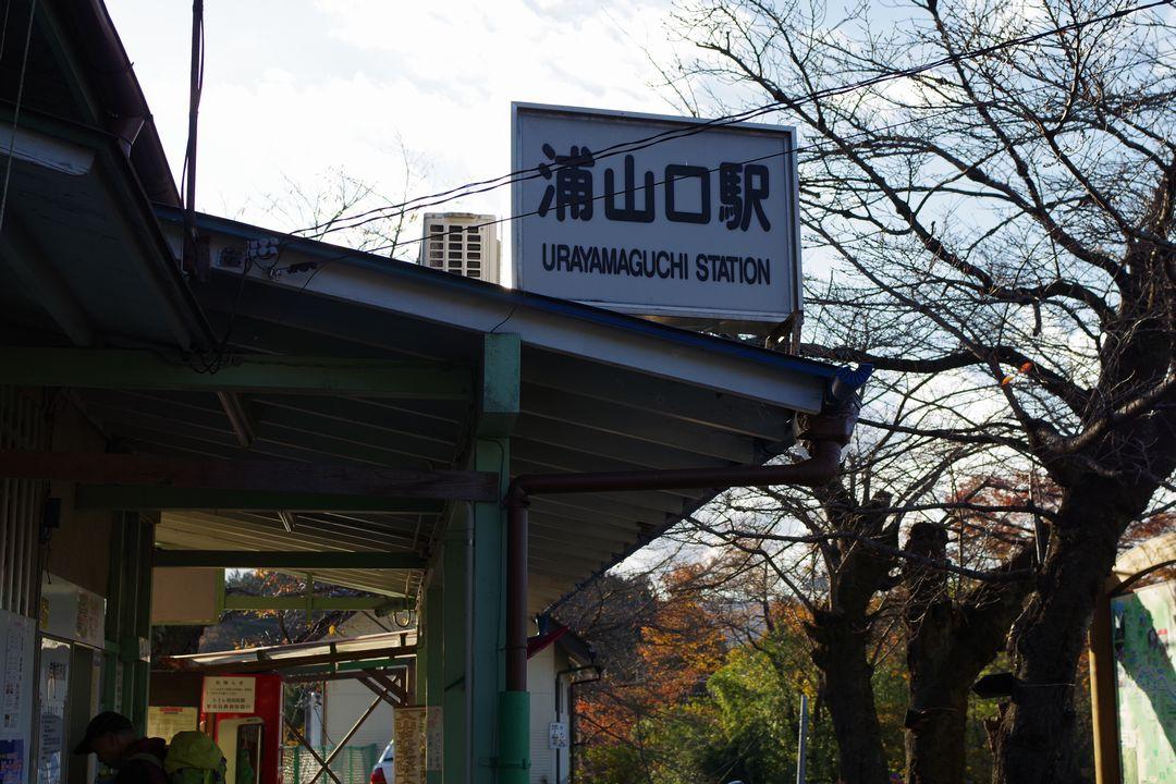 浦山口駅の駅舎