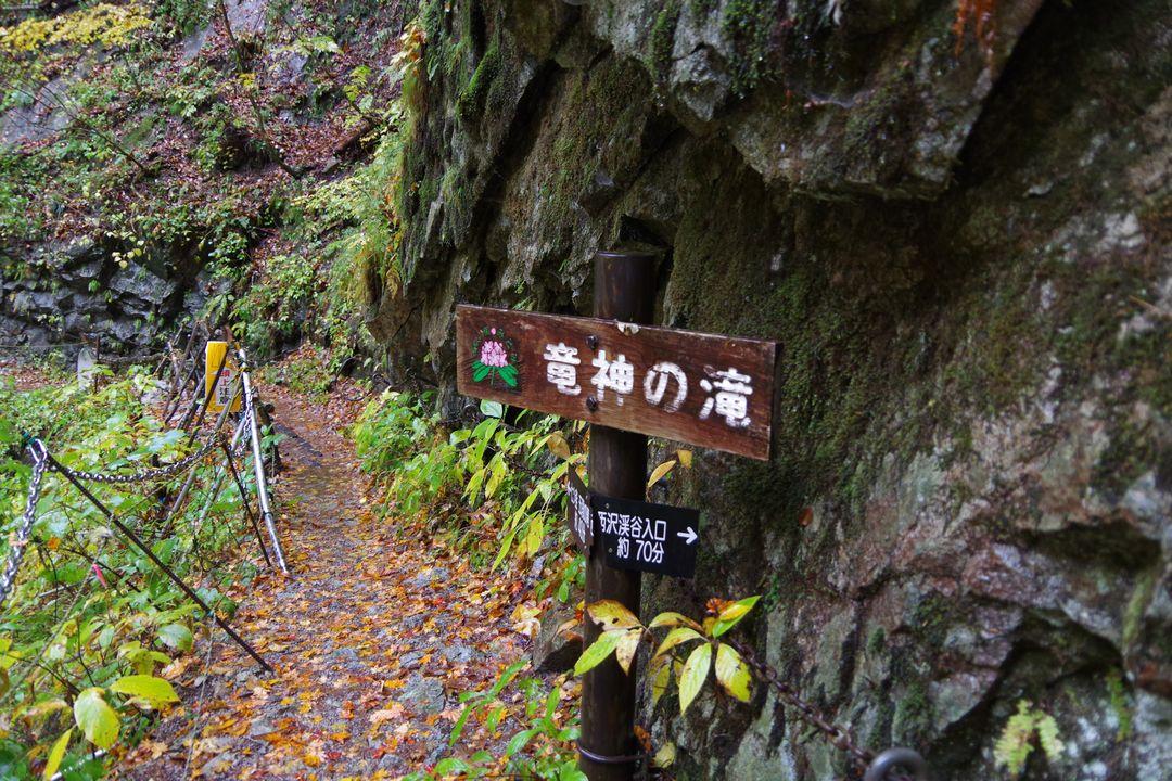 171029西沢渓谷_044
