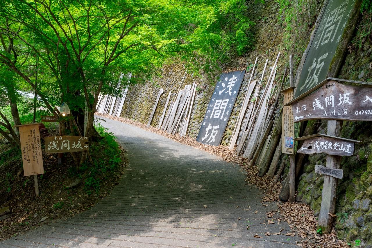 檜原村 浅間坂
