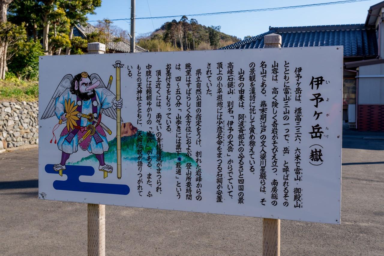 200209伊予ヶ岳_035