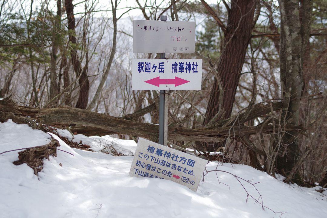 170325釈迦ヶ岳_023