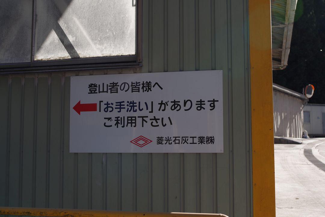 武甲山のセメント工場のトイレ