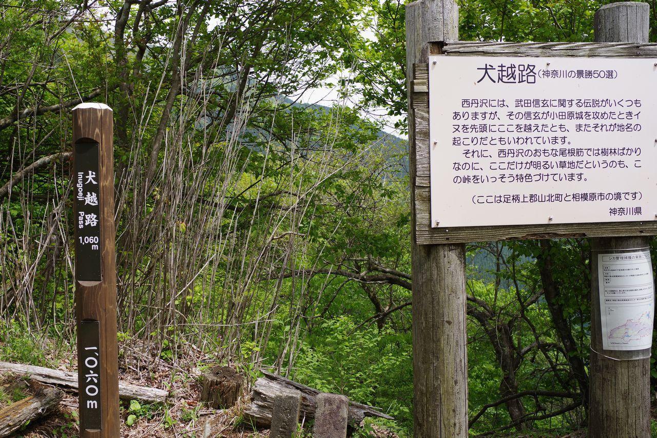 犬越路の標識