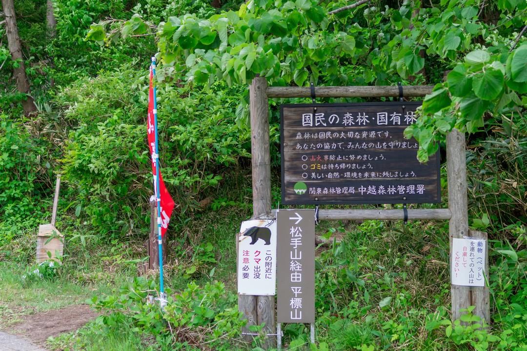 170624仙ノ倉山_009
