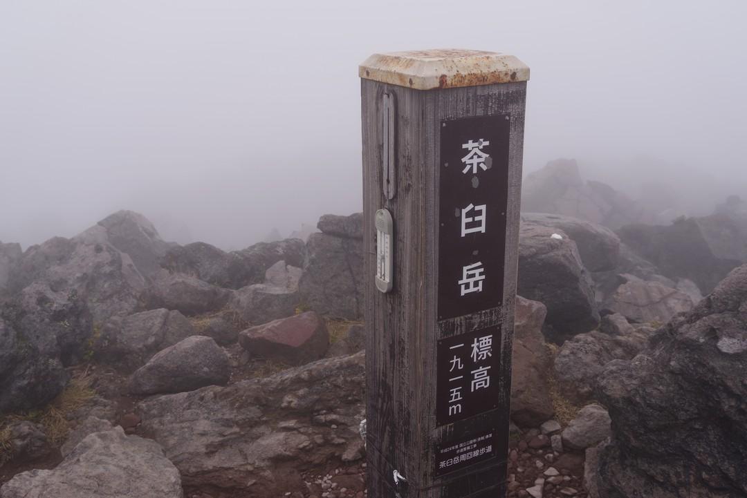 181013那須岳_070
