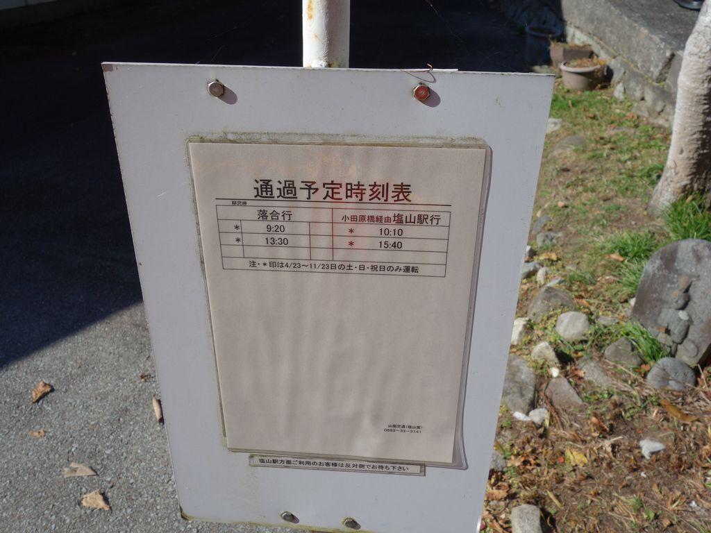 161106黒川鶏冠山_006