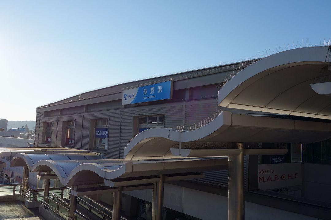 秦野駅北口