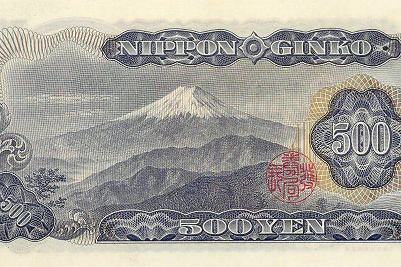 500円札の裏面