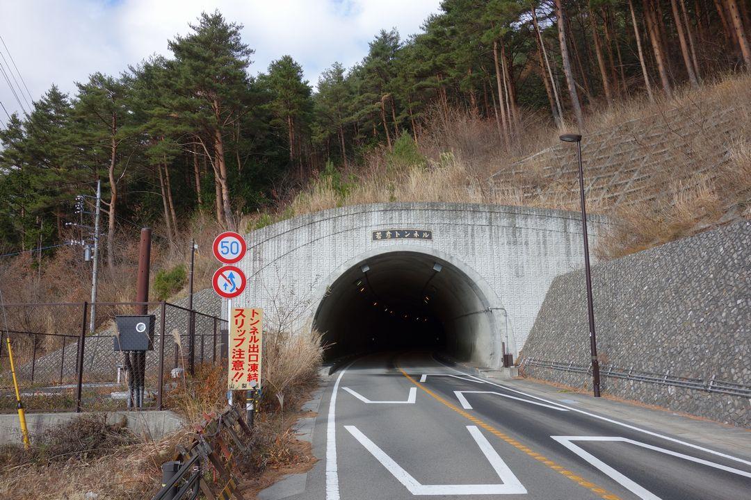 若彦トンネルの入り口
