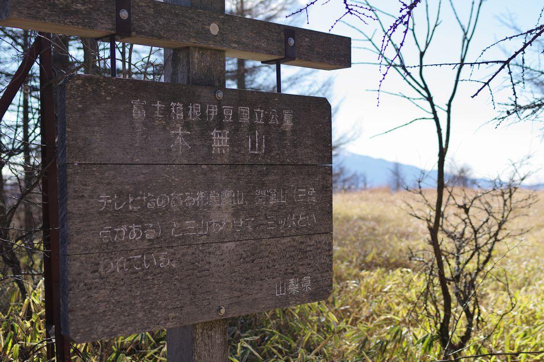 180103三ッ峠山_050