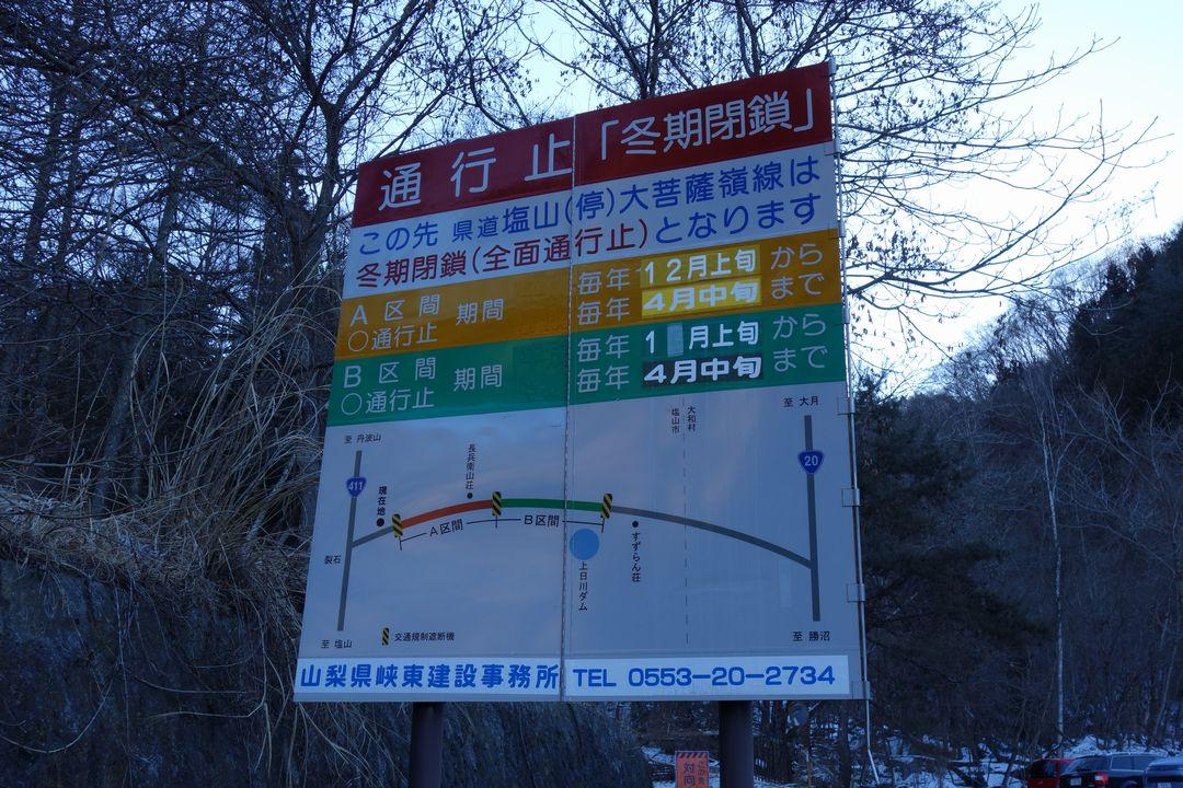 冬季閉鎖中の上日川峠線