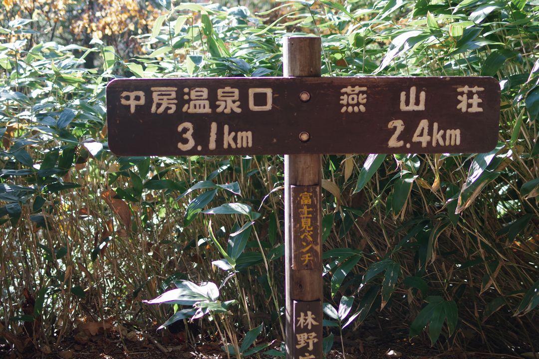 合戦尾根の富士見ベンチ