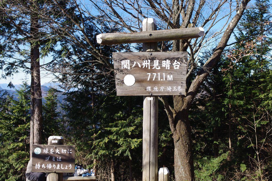 関八州見晴台の山頂標識
