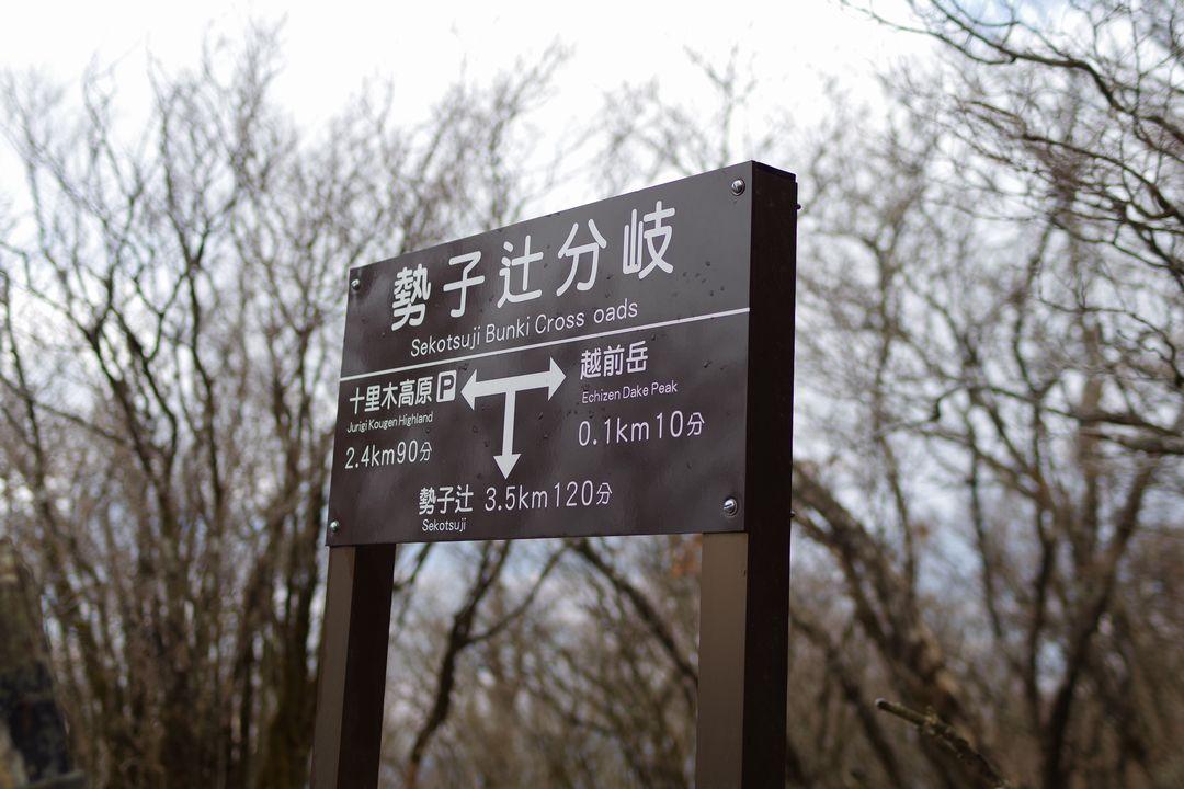 180121愛鷹山_032