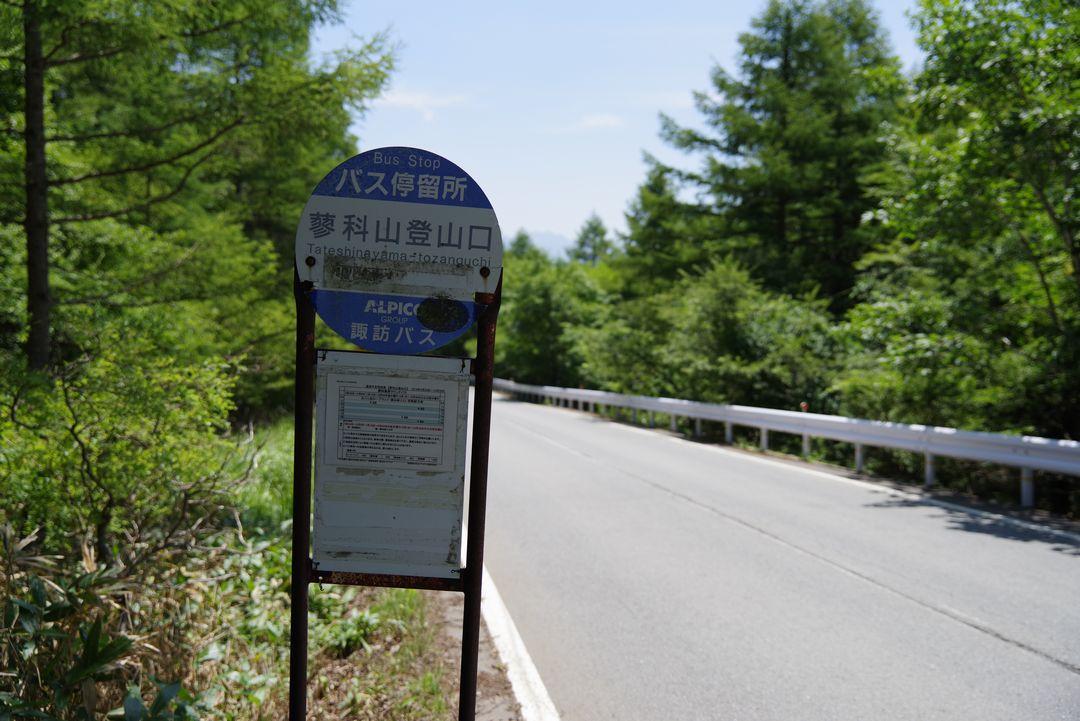 蓼科山登山口バス停