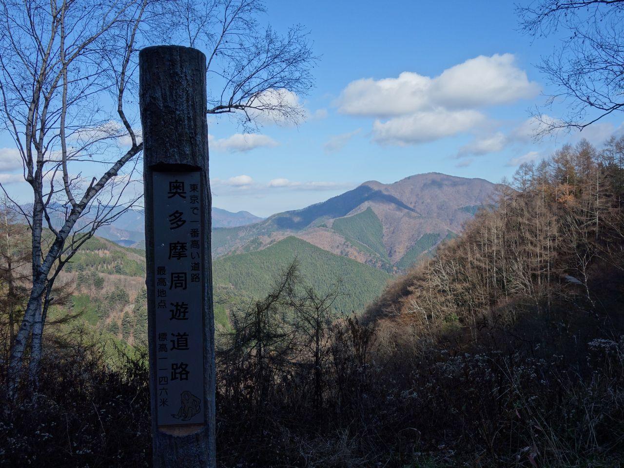 奥多摩周遊道路にある東京都道路最高地点