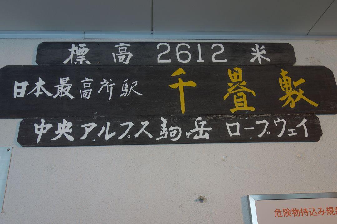 駒ケ岳ロープウェイ山頂駅の標高プレート