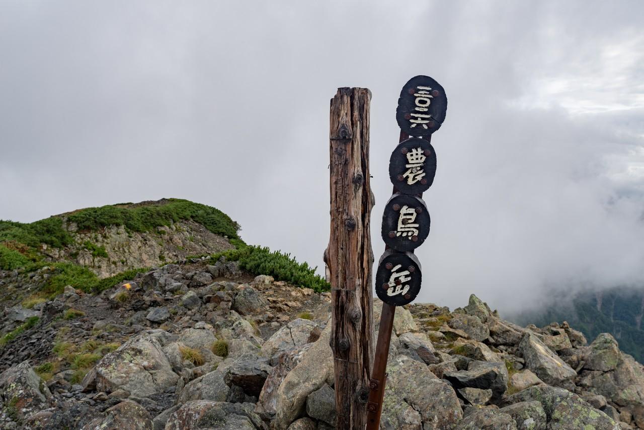 農鳥岳の山頂