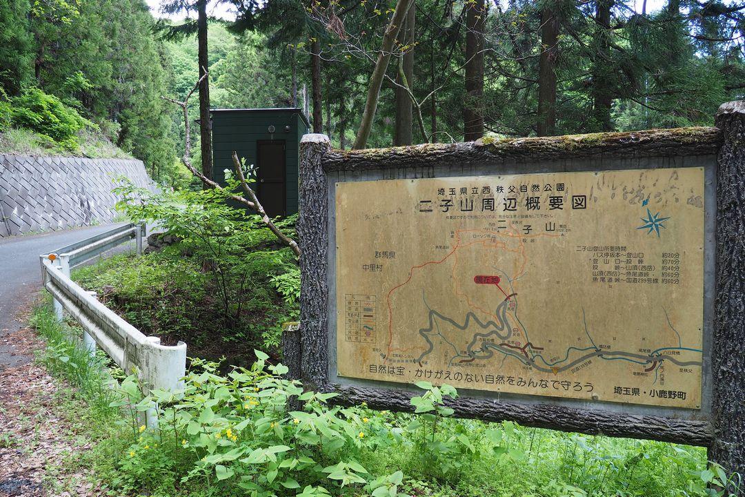 二子山登山口のトイレ
