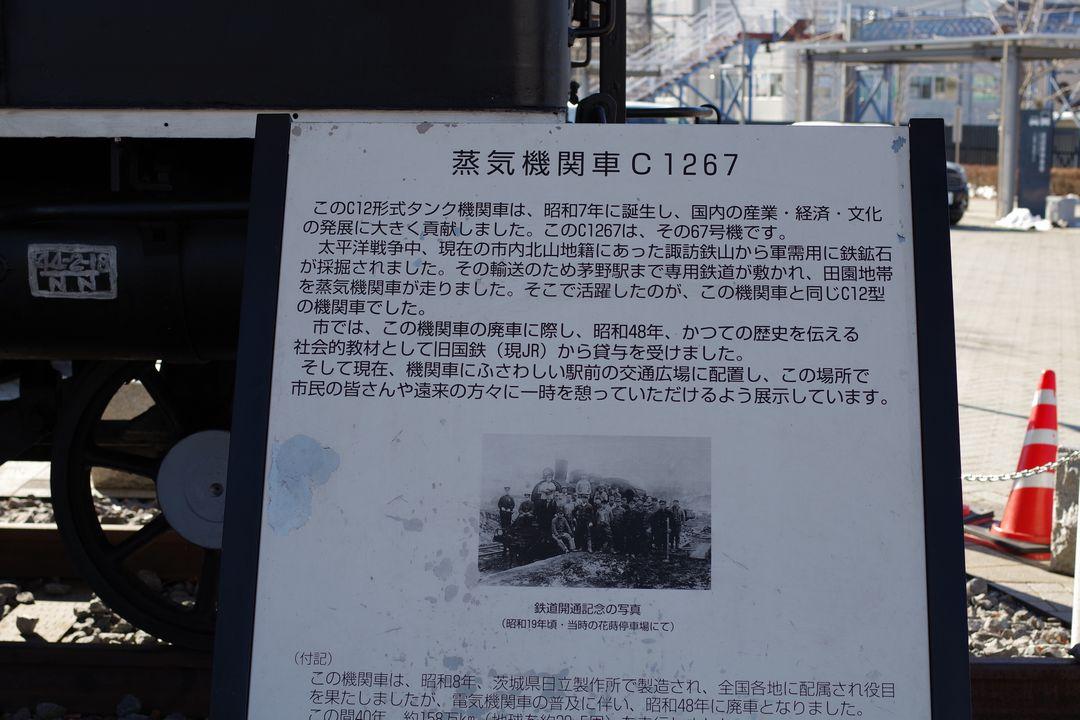 茅野駅のSL